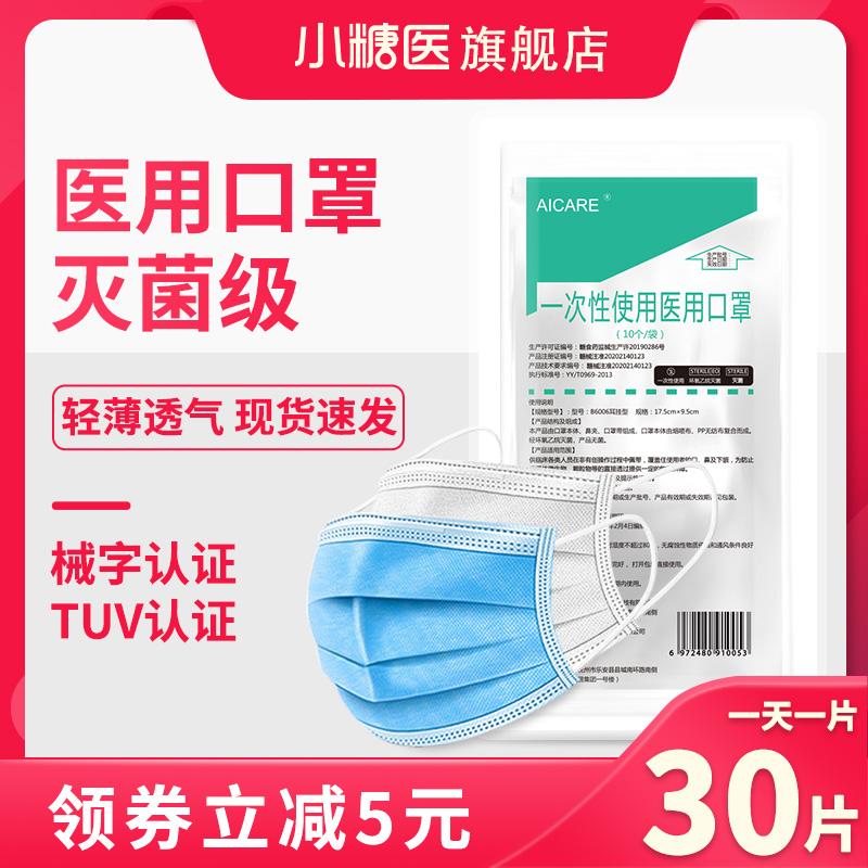 YY0969标准,小糖医 一次性医用灭菌口罩 60个