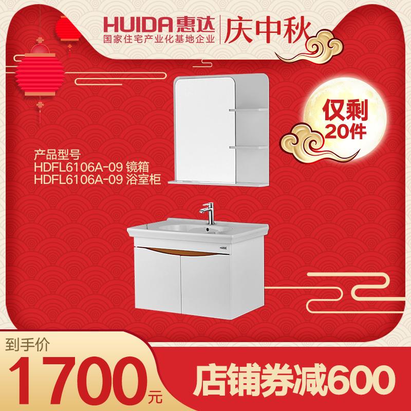 惠达卫现代简约挂墙式洗手盆柜镜组合HDFL6106A-09