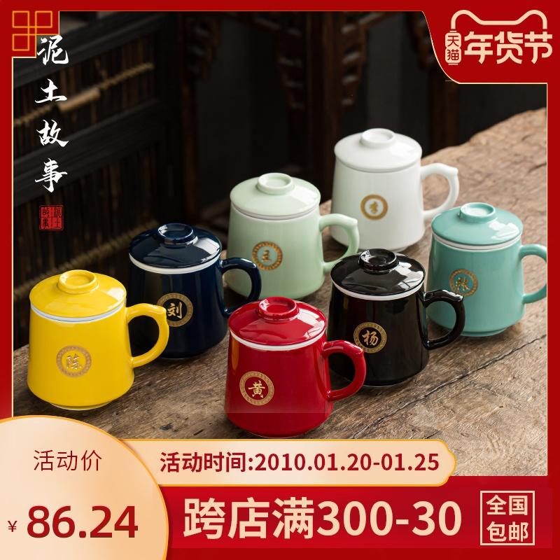 描金姓氏辦公室茶杯陶瓷單個男女大容量泡茶過濾水杯帶蓋分離杯子