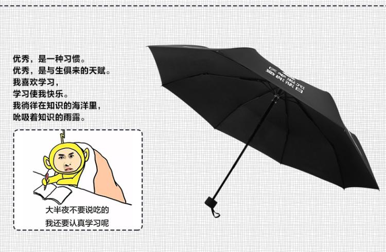 沉迷我爱学习表情包动漫伞二次元搞笑晴雨伞折叠女男学生两用恶搞_7折图片