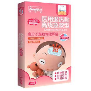 20片】小儿医用正品退热贴物理降温儿童宝宝冰袋婴幼儿退烧贴成人