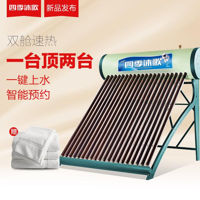 四季沐歌太阳能热水器双舱c系列