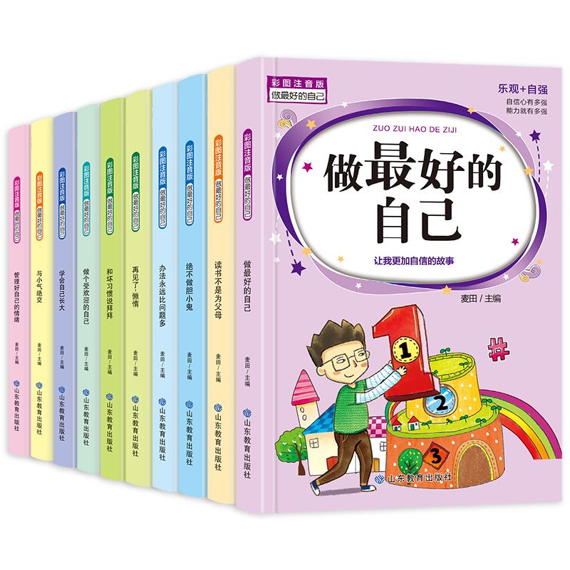 全套10册 做最好的自己一年级必读的课外书正版注音版拼音版小学生课外阅读书籍6-8-9-12岁办法总比困难多青少儿童成长