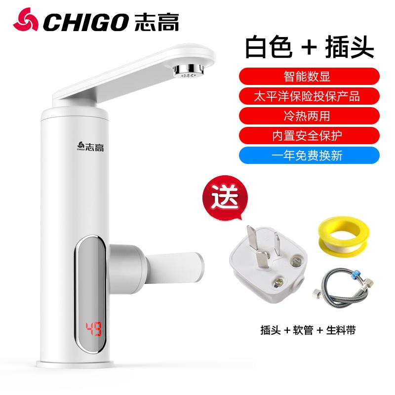 志高 ZG-D9P 高端数显版 电热水龙头