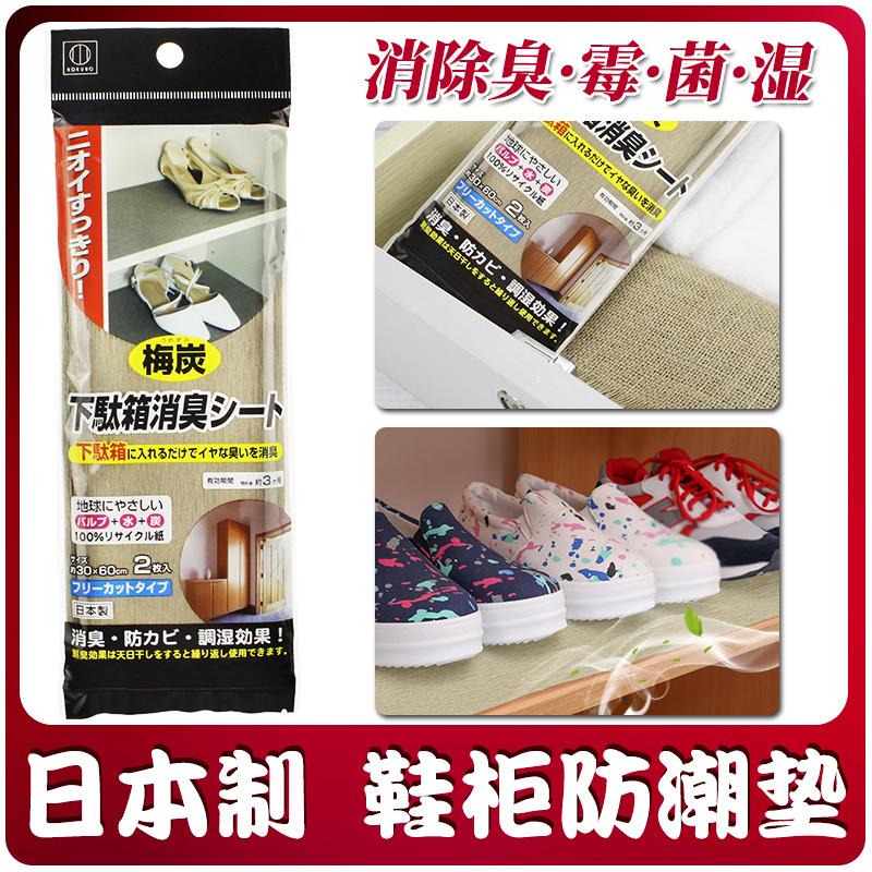 日本进口kokubo鞋柜消臭梅炭除菌防潮垫鞋架吸湿防水防霉除臭垫纸