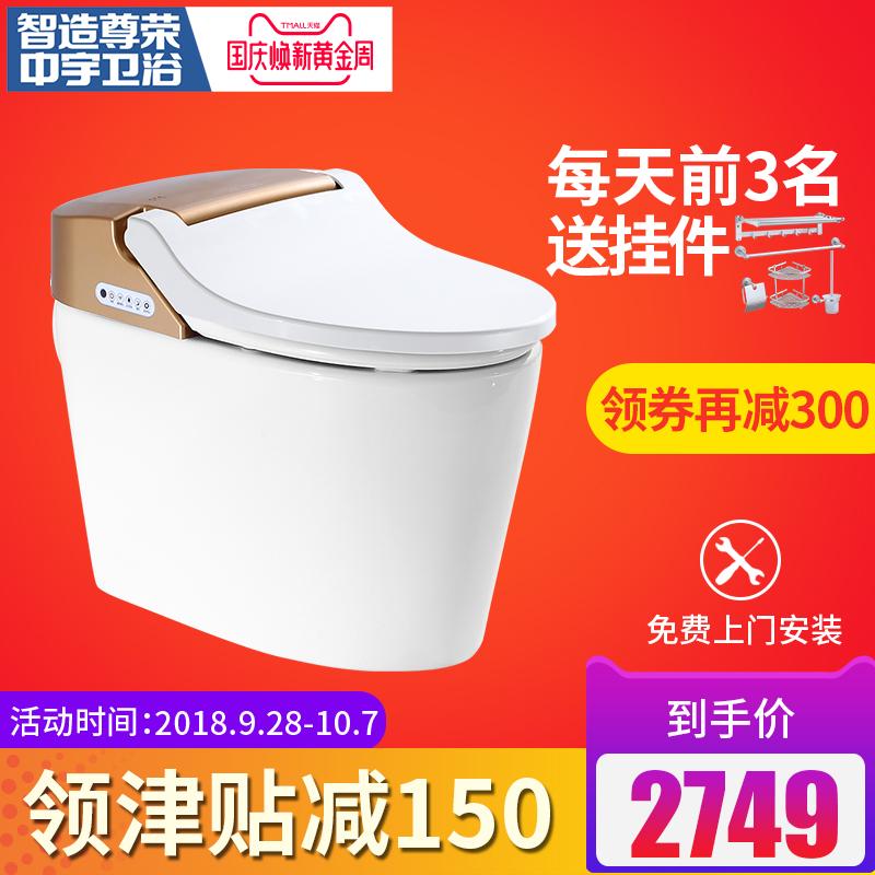 中宇一体式智能马桶坐便器无水箱电动全自动冲水座便器WJY54008