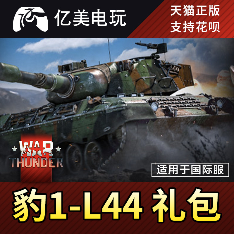 War thunder 战争雷霆 war thunder Leopard 豹 A1A1 ste