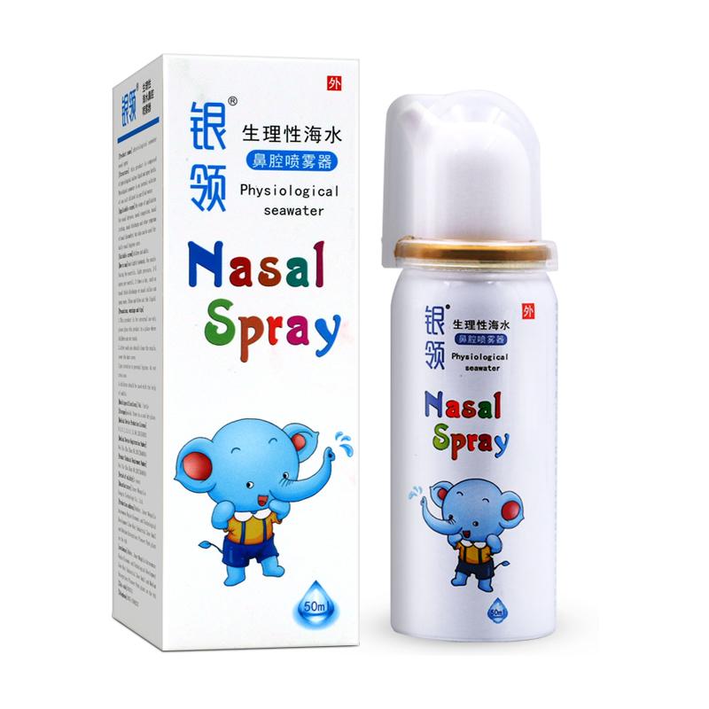银领生理性鼻腔海水喷雾剂器儿童成人过敏鼻炎盐水洗鼻水洗鼻器L