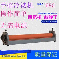 Ламинатор широкоформатный Ручные холодного ламинатора 1300