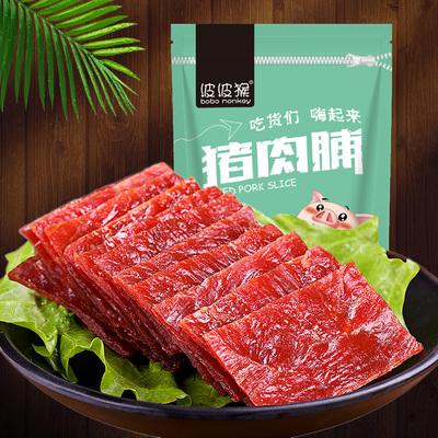 靖江特產豬肉脯肉干200g
