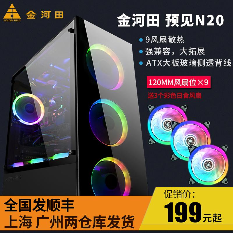金河田预见N20 水冷版电脑台式主机箱水冷游戏机箱 侧透 防尘机箱