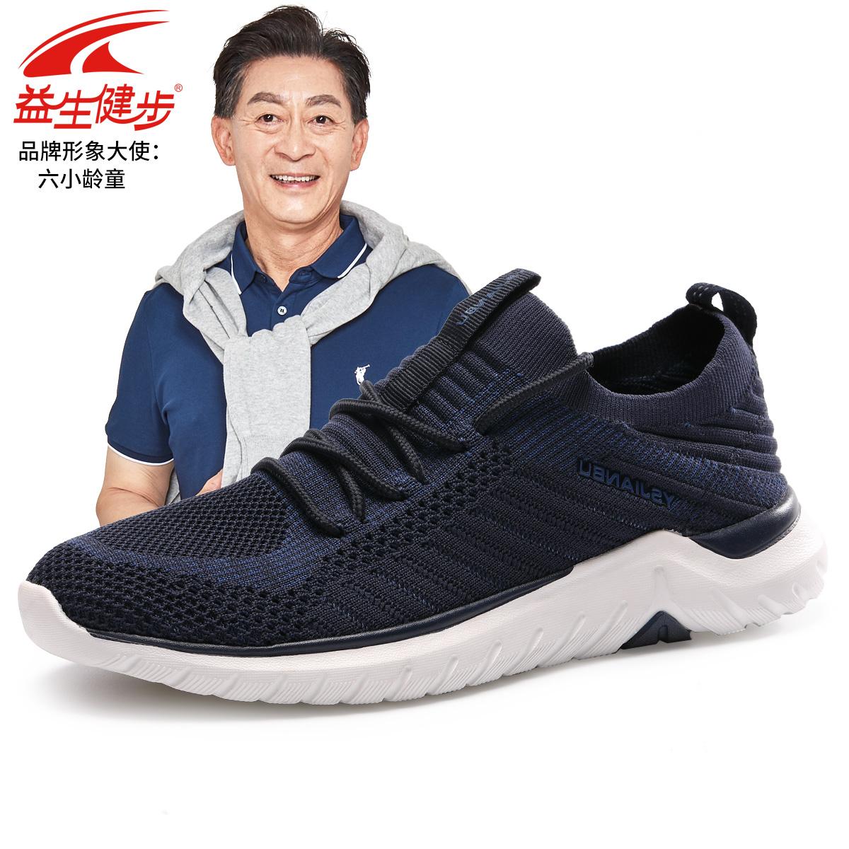 【益生健步】休闲一脚蹬运动鞋
