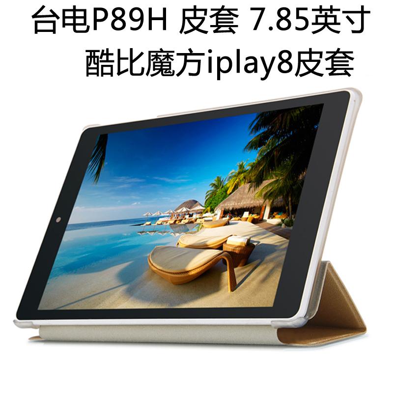 台电P89H皮套 酷比魔方iplay8皮套U78皮套7.85英寸平板电脑保护套