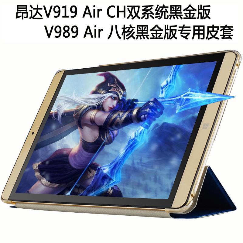 昂达V919 Air CH双系统黑金版皮套989 air八核平板电脑保护套-壳