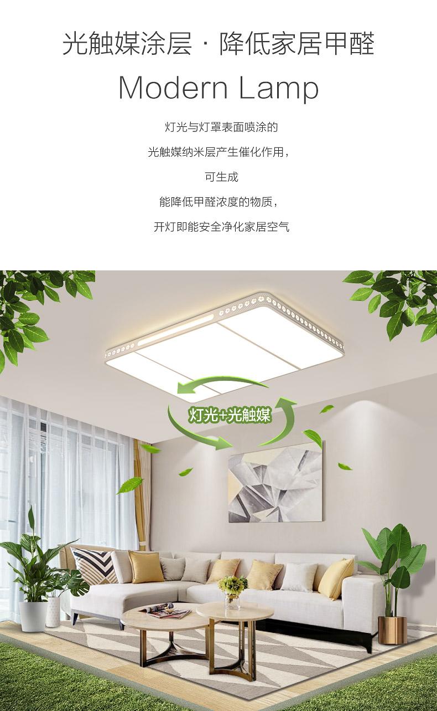 光触媒涂层·降低家居甲醛Modern Lamp灯光与灯罩表面喷涂的光触媒纳米层产生催化作用,可生成能降低甲醛浓度的物质,开灯即能安全净化家居空气灯光光触媒J最-推好价 | 品质生活 精选好价