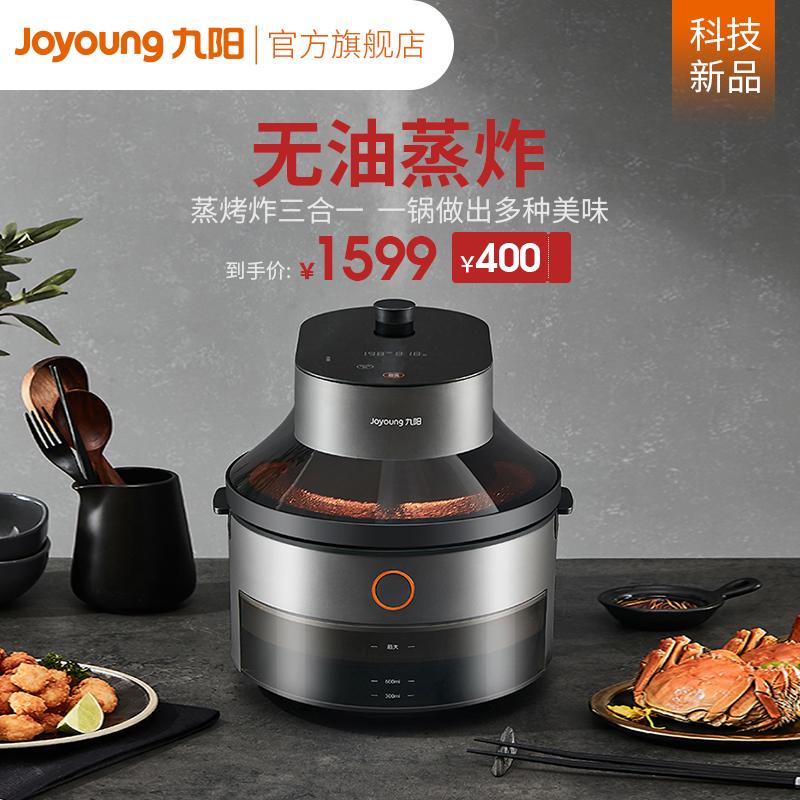 九阳蒸汽空气炸锅家用新款全自动无油电炸锅大容量智能薯条机SF3