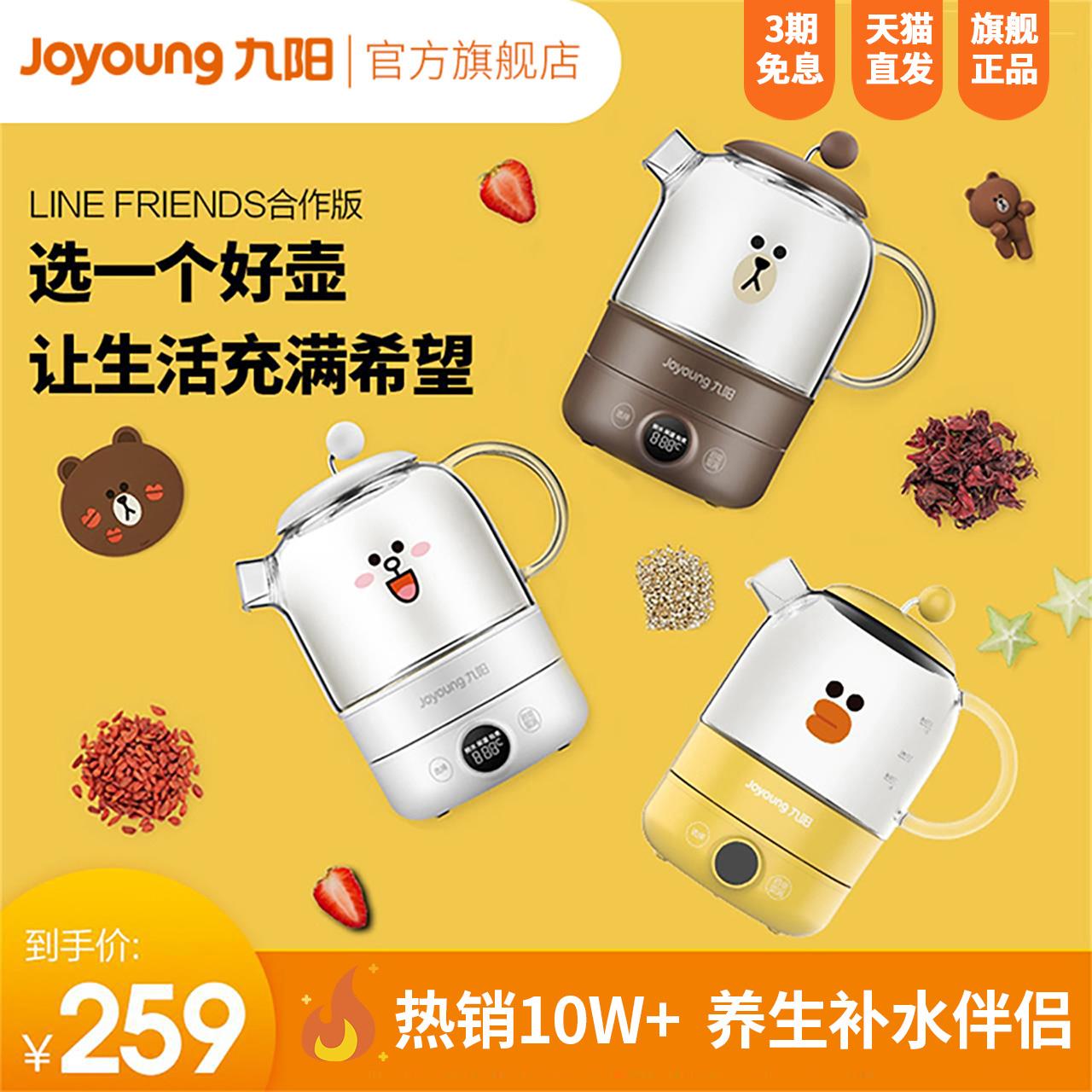 九阳养生壶家用多功能办公室小型mini煮茶器line布朗熊莎莉鸡D601