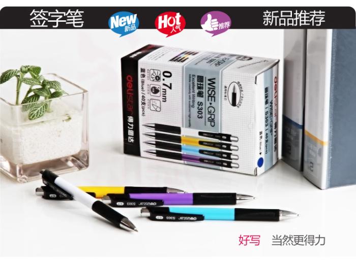 鸿斌办公用品专营店_Deli/得力品牌产品评情图