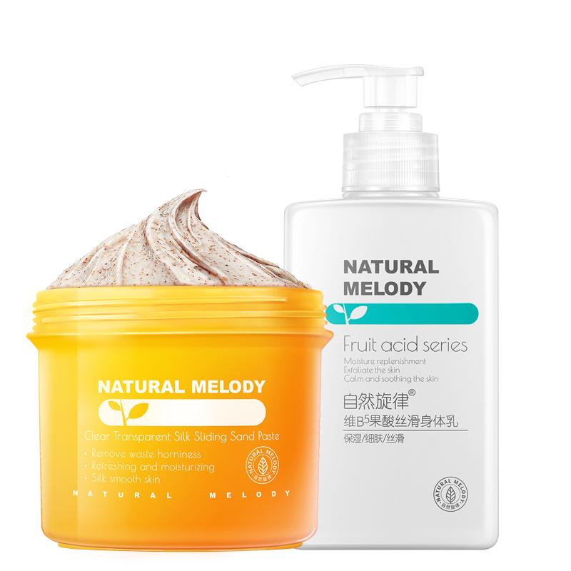 自然旋律身体乳磨砂膏乳木果全身去鸡皮肤去角质去除疙瘩毛囊身体