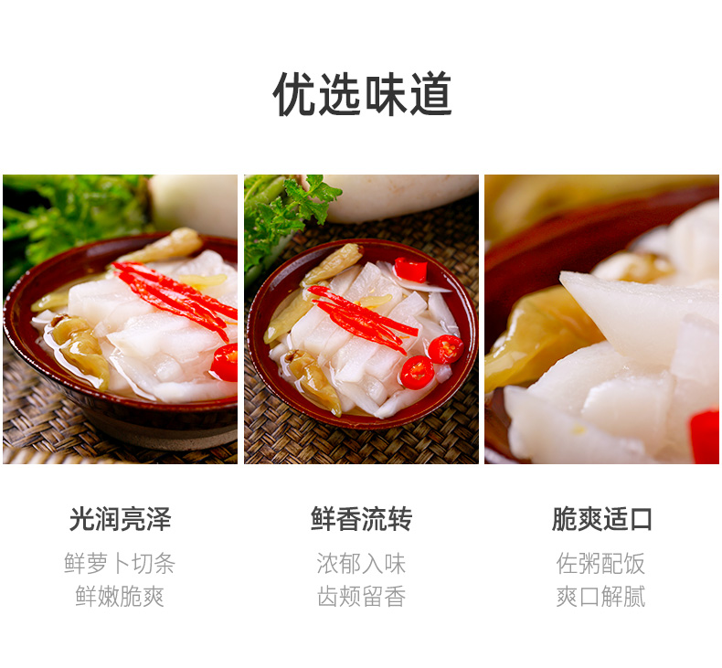 【覃五爷】正宗四川泡菜萝卜800g