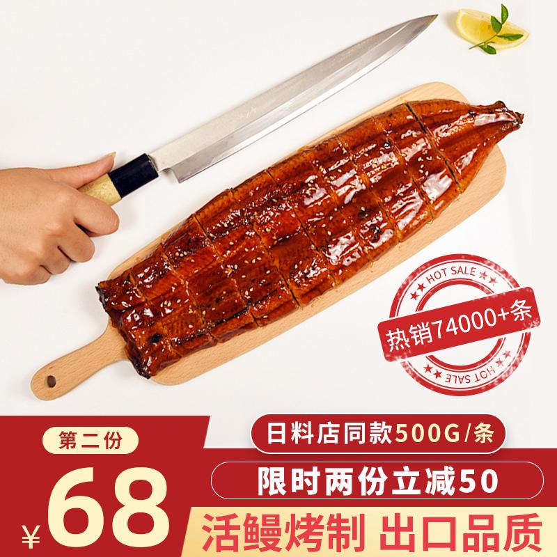 鲙品 日式即食整条蒲烧鳗鱼 500g
