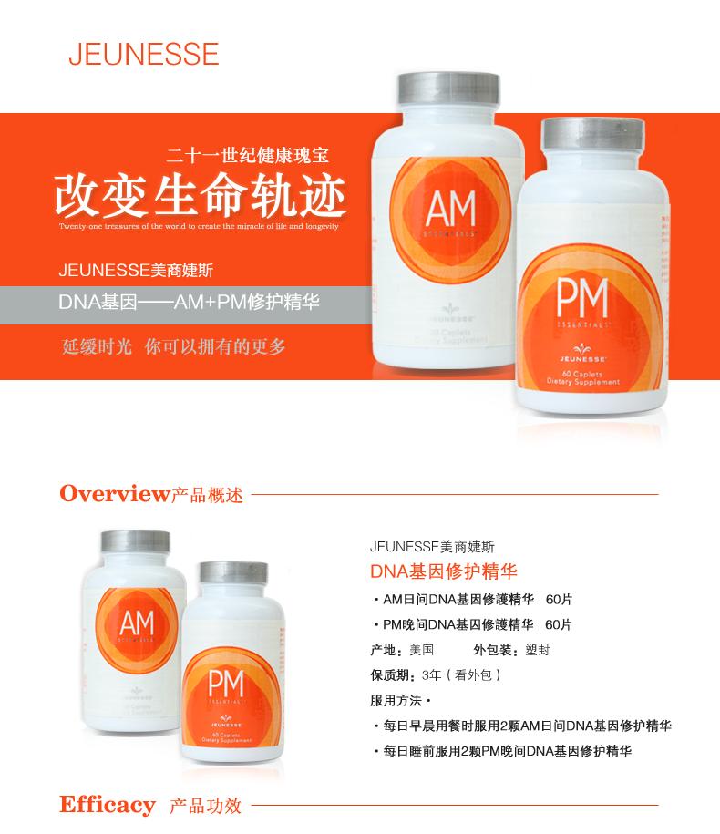 美國直郵官網訂購婕斯ampm基因修復睡眠白藜蘆醇營養抗老毛孔補水