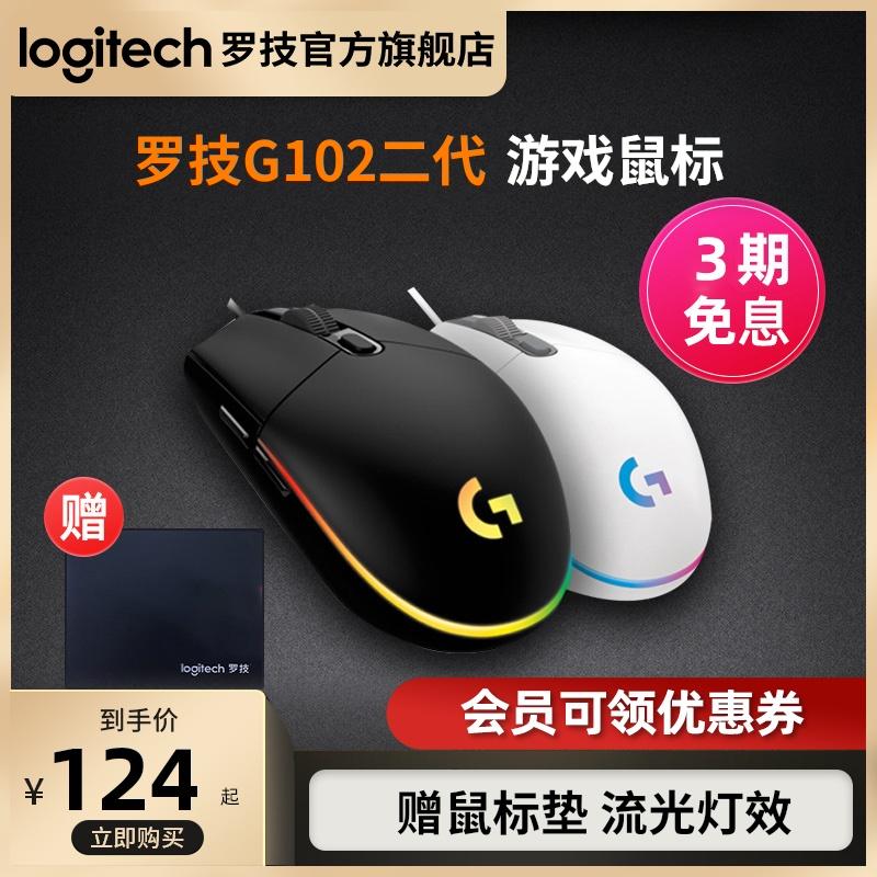 罗技 G102 二代