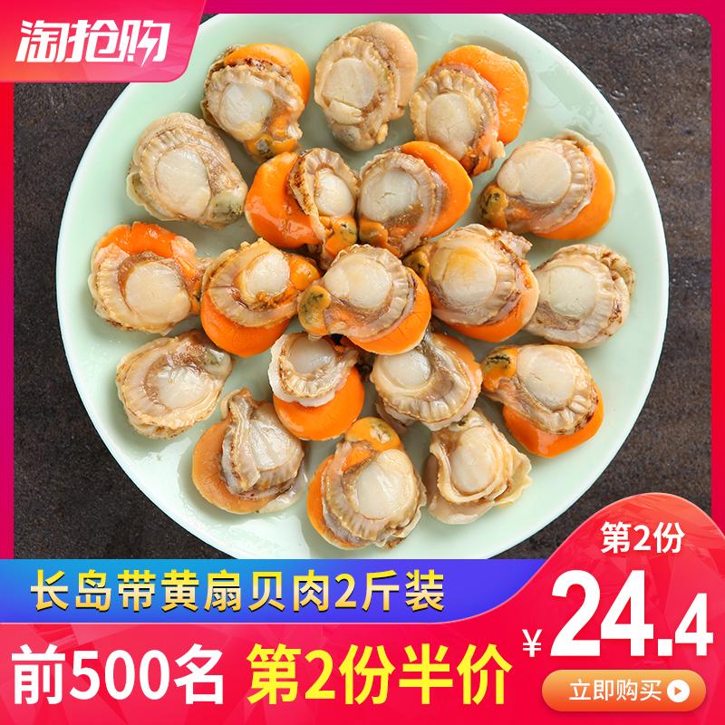 百鲜荟 鲜活冷冻大扇贝肉 1000g
