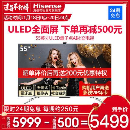 视听社交两不误,海信(Hisense) E8D系列 ULED 4K 液晶电视 5499元