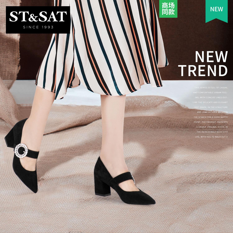 St&Sat-星期六2018秋季新款丁字式扣带粗方跟单鞋女SS83111159