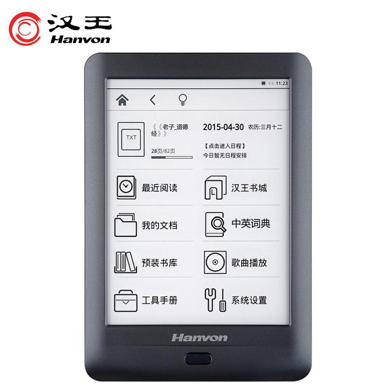 汉王电纸书黄金屋3经典版F6c背光电子书阅读器墨水屏安卓版触摸屏