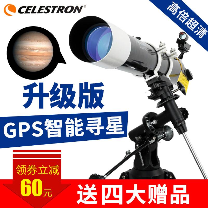 星特朗80DX天文望远镜专业观星高倍高清5000成人学生10000深空倍