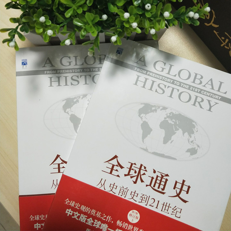 History of the world from prehistoric history to the twenty first history of the world from prehistoric history to the twenty first century revised version of sciox Choice Image