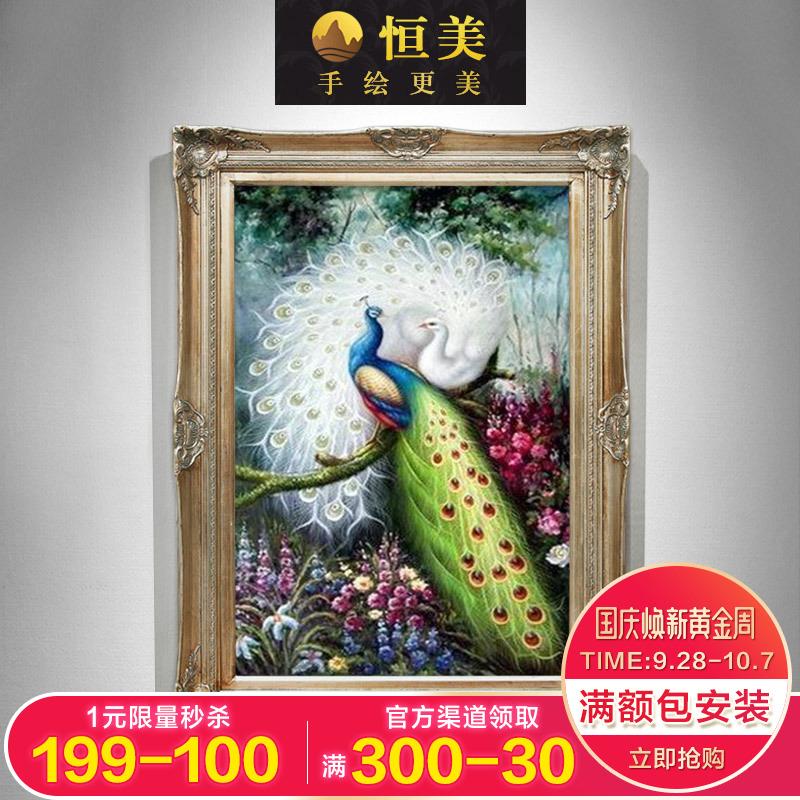 恒美油画欧美风格古典别墅客厅玄关楼梯有框画动物DW172孔雀开屏