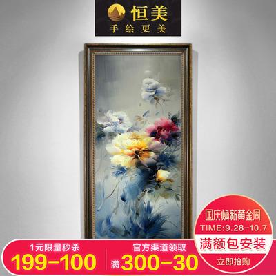手工油画手绘客厅装饰画走廊欧式抽象玄关竖版挂画新中式壁画牡丹