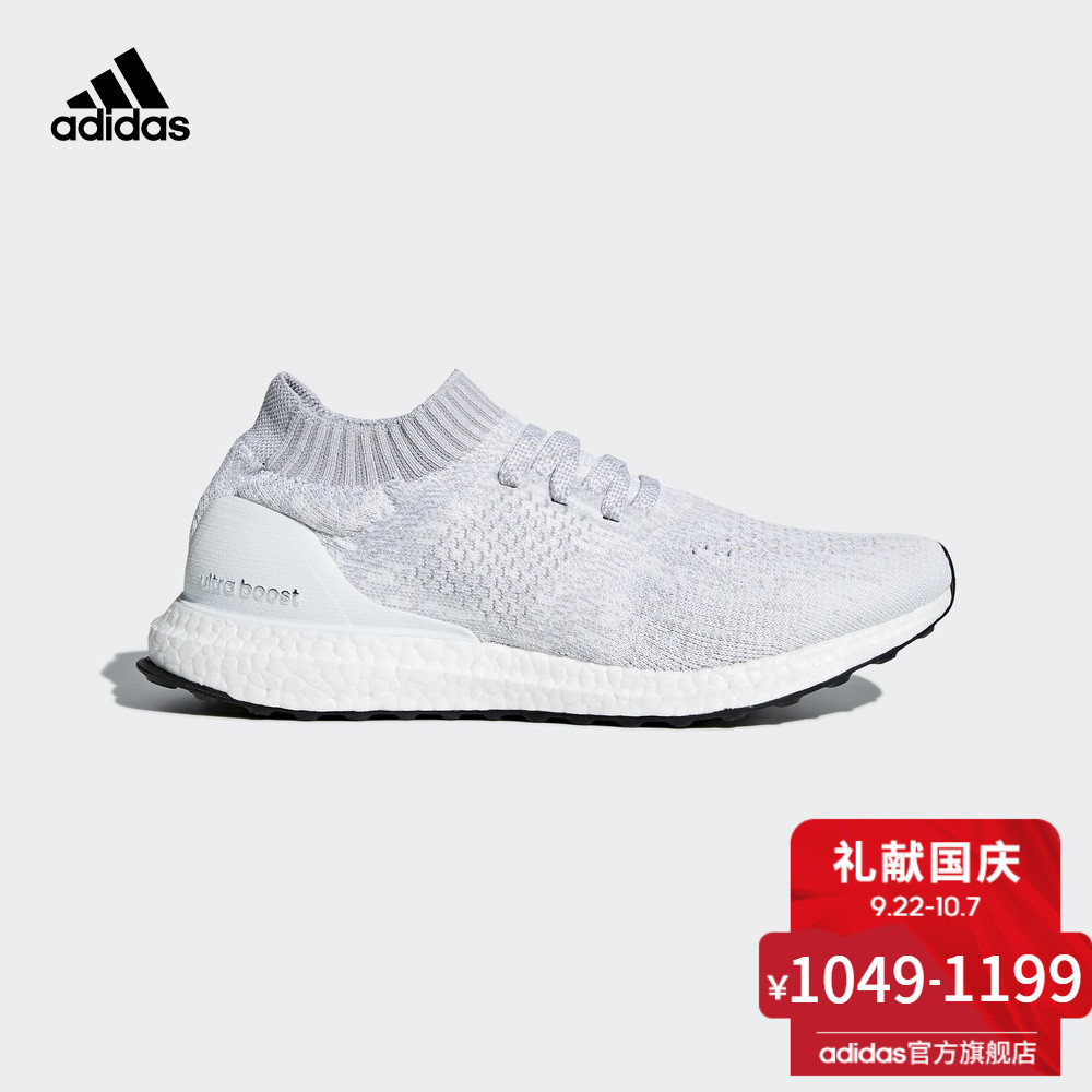 阿迪达斯官方adidas UltraBOOST Uncaged 男跑步鞋 DA9159 DA9164