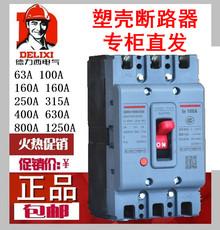 Автоматический выключатель Delixi CDM1/CDM3-100A 160A 200A