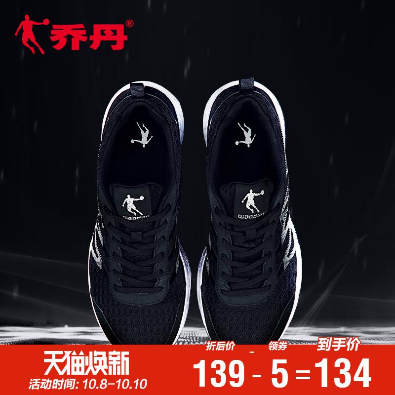 乔丹男鞋鞋子运动鞋男2018新款秋季男士跑鞋轻便网面透气跑步鞋