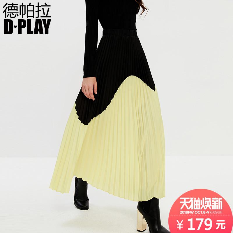DPLAY德帕拉2018秋新品欧美黑黄拼接撞色百褶裙高腰长款半裙