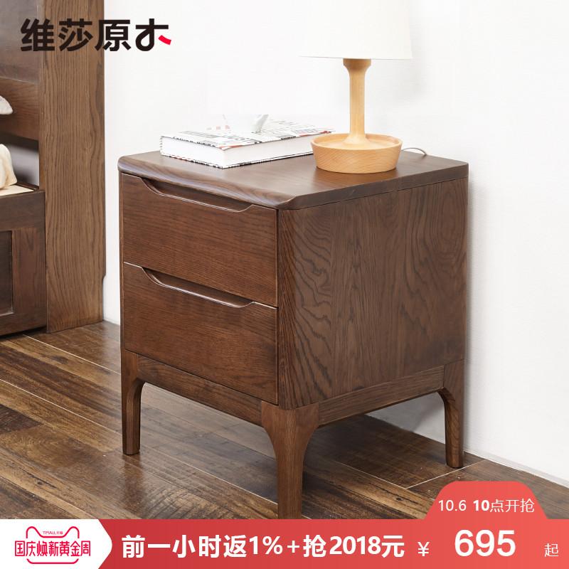 维莎日式纯实木床头柜橡木储物柜带抽屉黑胡桃色二斗柜卧室家具