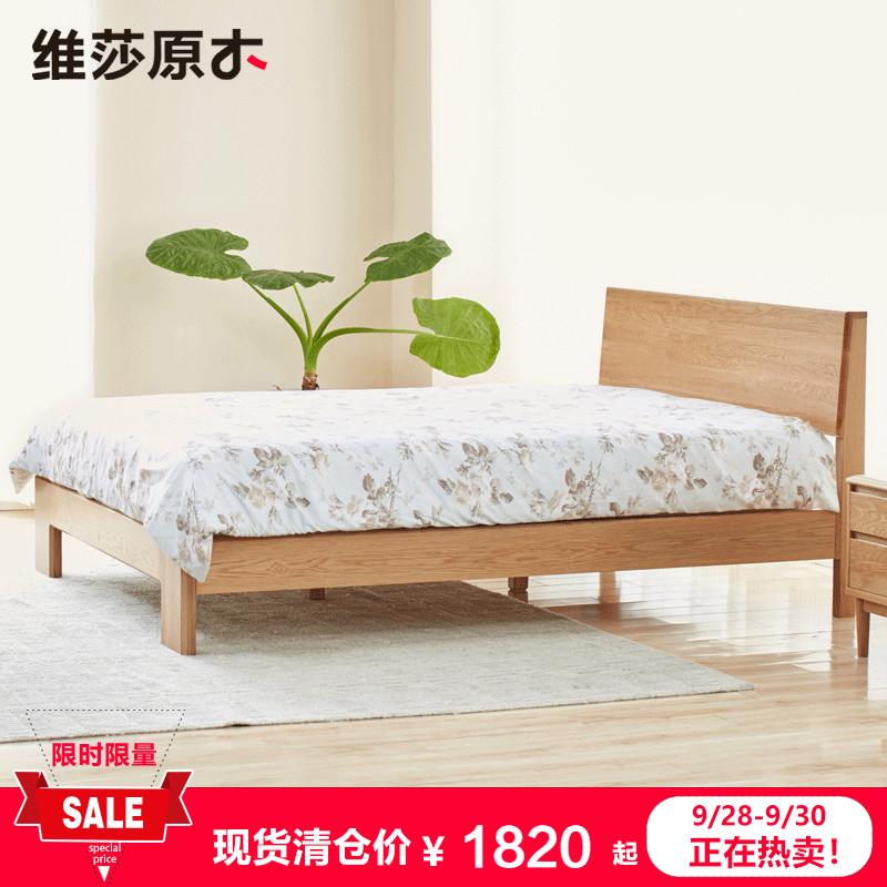 维莎日式1.5-1.8米纯实木白橡木双人床环保卧室家具现代简约厚实