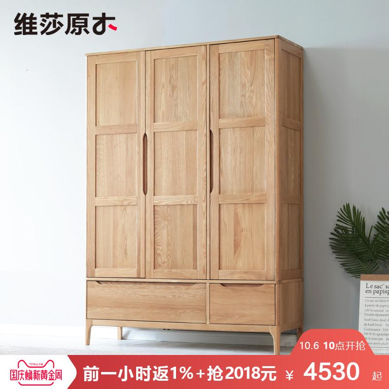 维莎全实木衣柜带抽三门两门顶柜橡木北欧日式现代简约卧室家具