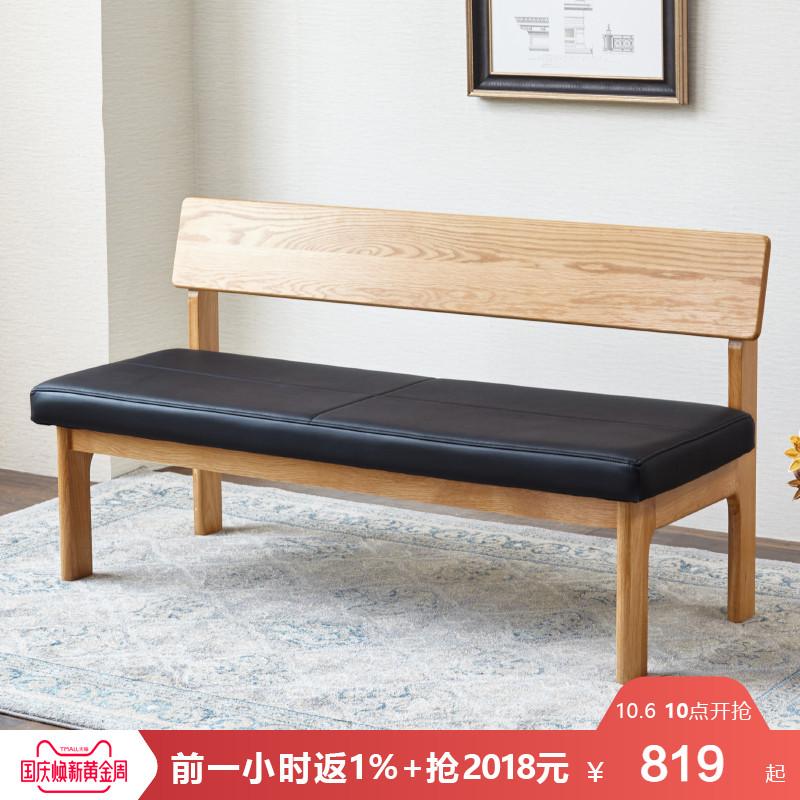 维莎日式实木沙发凳长条凳进口白橡木休闲椅简约现代餐厅家具餐凳