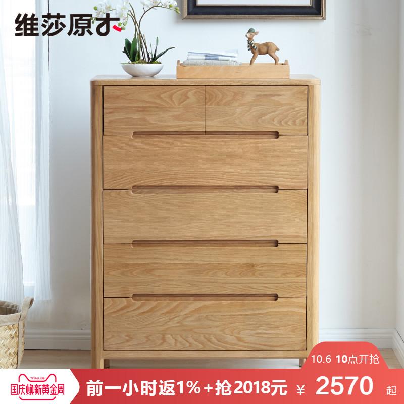 维莎日式纯实木五斗六斗柜进口白橡木高斗橱卧室储物柜收纳柜环保