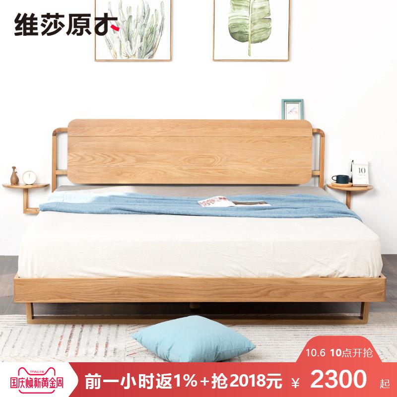维莎北欧实木床橡木双人床1.5米-1.8米环保可安装托盘卧室家具