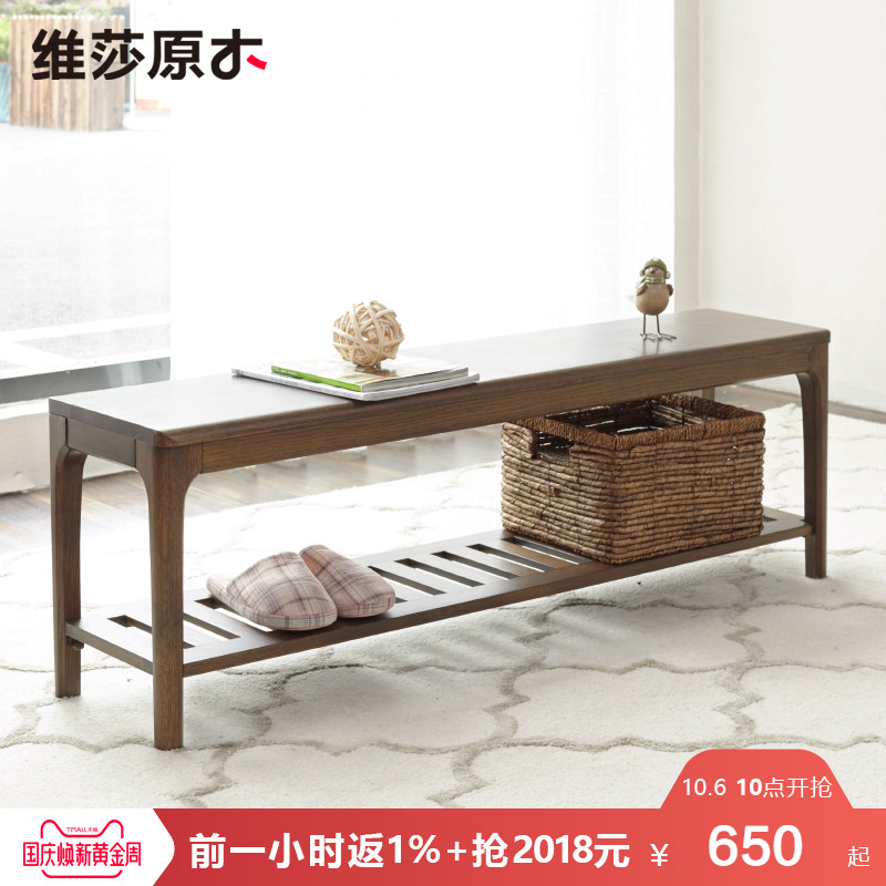维莎日式系纯实木长凳长条凳床尾凳换鞋凳简约现代餐厅家具餐凳