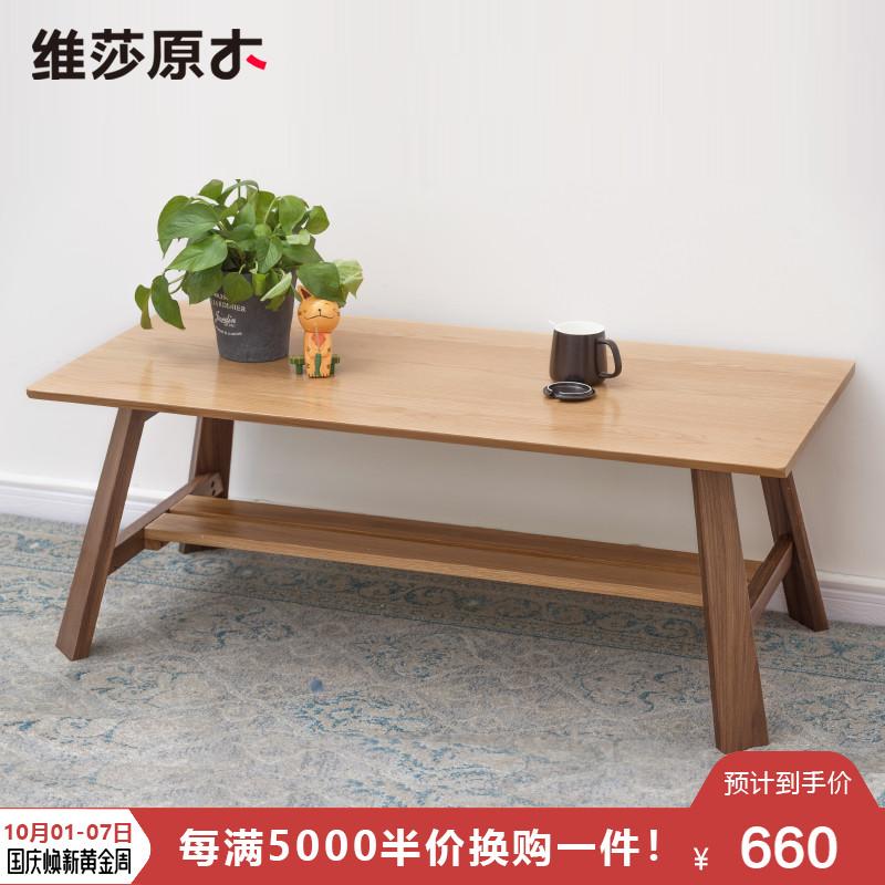 维莎北欧纯实木茶几白橡木黑胡桃木客厅原木小户型桌子办公茶几