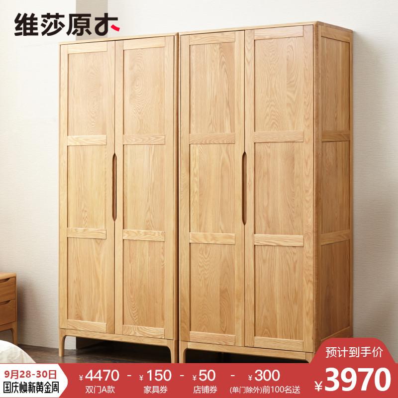 维莎日式纯实木大衣柜白橡木顶柜组合家具北欧收纳单两门四门衣橱