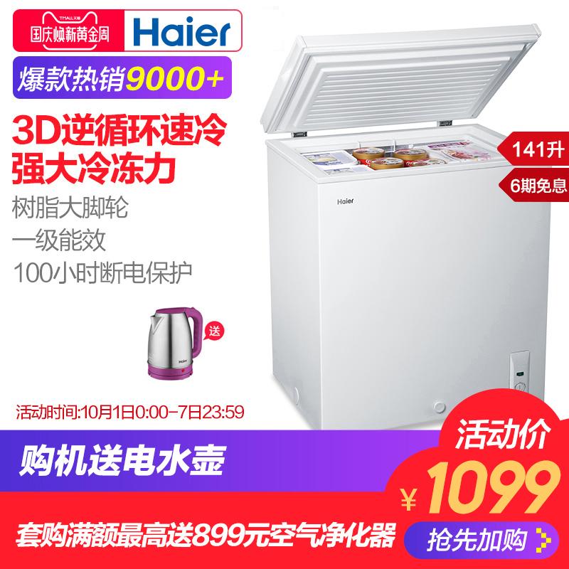 Haier-海尔 BC-BD-141HZA141升家用节能小型冷藏冷冻冰柜