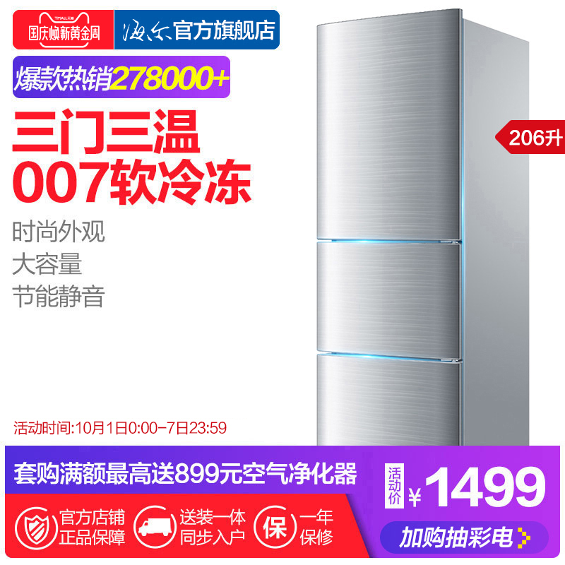 Haier-海尔 BCD-206STPA 206升三门冷藏小型家用节能小冰箱软冷冻